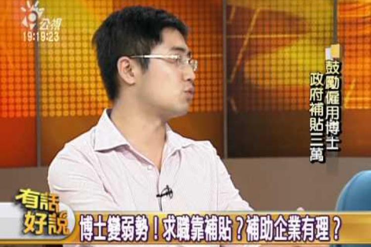 Embedded thumbnail for 鼓勵雇用博士 政府補貼三萬