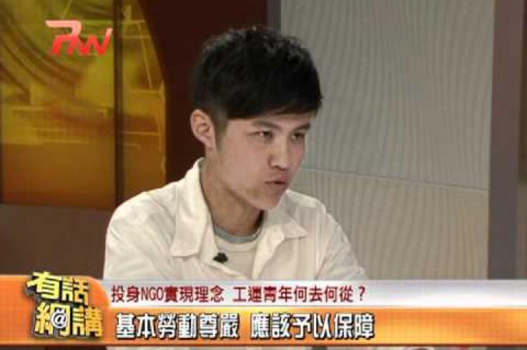 Embedded thumbnail for pnn/有話好說之【有話網講】002:青年、社運、勞工