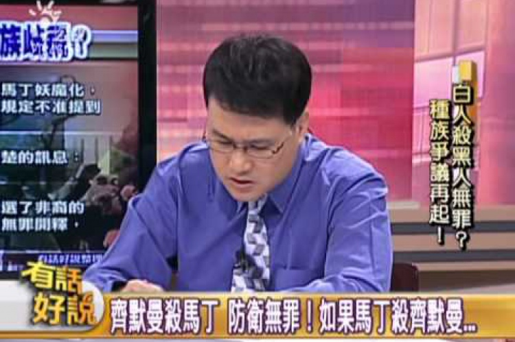 Embedded thumbnail for 白人殺黑人無罪?種族爭議再起!