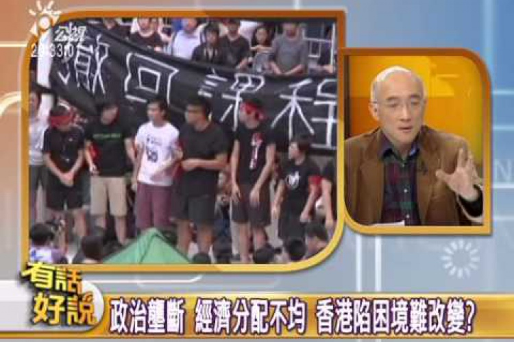 Embedded thumbnail for 香港的困境與抉擇 台灣的借鏡與未來