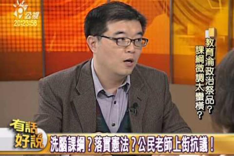 Embedded thumbnail for 教育淪政治祭品?課綱微調太蠻橫?