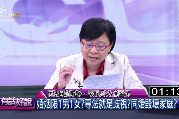 Embedded thumbnail for 民法同婚辯論--裘佩恩VS.簡至潔