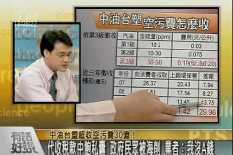 Embedded thumbnail for 中油台塑超收空污費30億!
