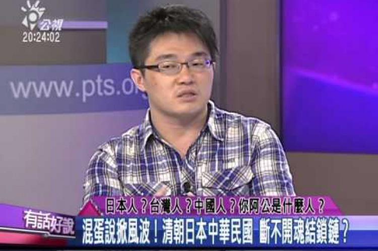 Embedded thumbnail for 日本人?台灣人?中國人?你阿公是什麼人?