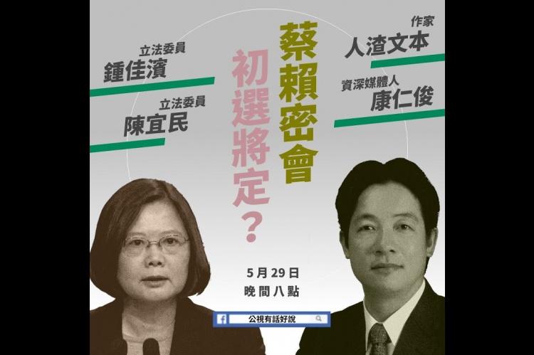 Embedded thumbnail for 英賴初選民調敲定!韓週六凱道大會師!