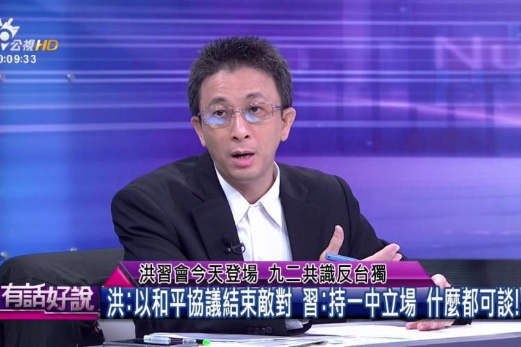 Embedded thumbnail for 洪習會今天登場 九二共識反台獨