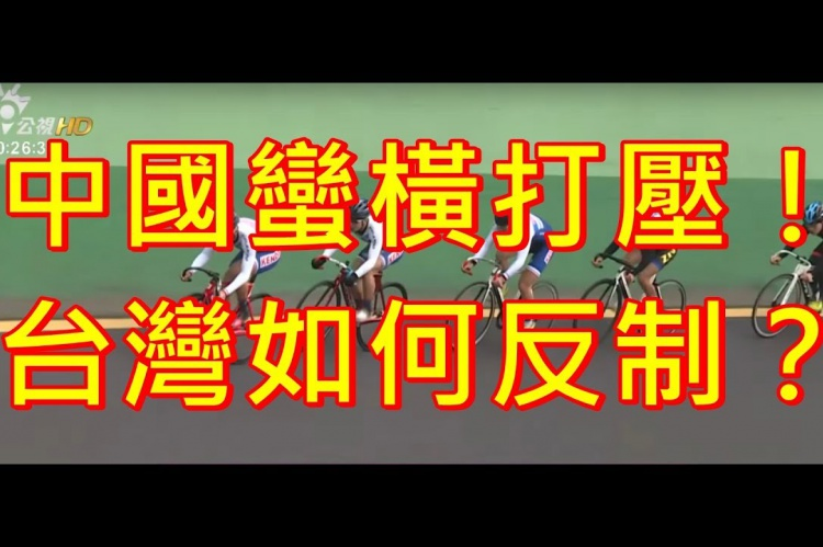 Embedded thumbnail for 中國蠻橫打壓!台灣如何反制?
