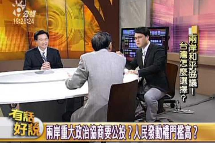 Embedded thumbnail for 兩岸和平協議!台灣怎麼選擇?