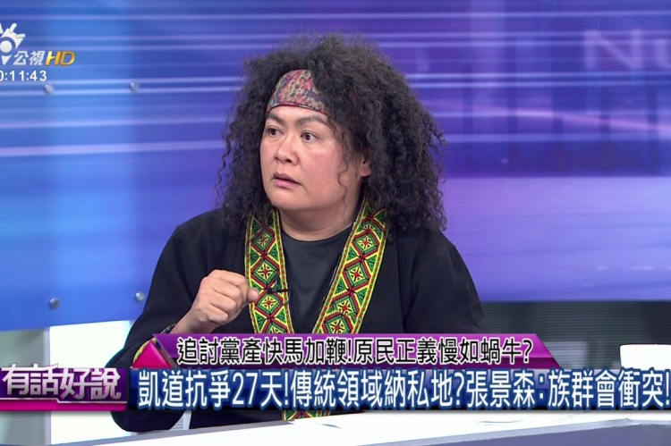 Embedded thumbnail for 追討黨產快馬加鞭!原民正義慢如蝸牛?
