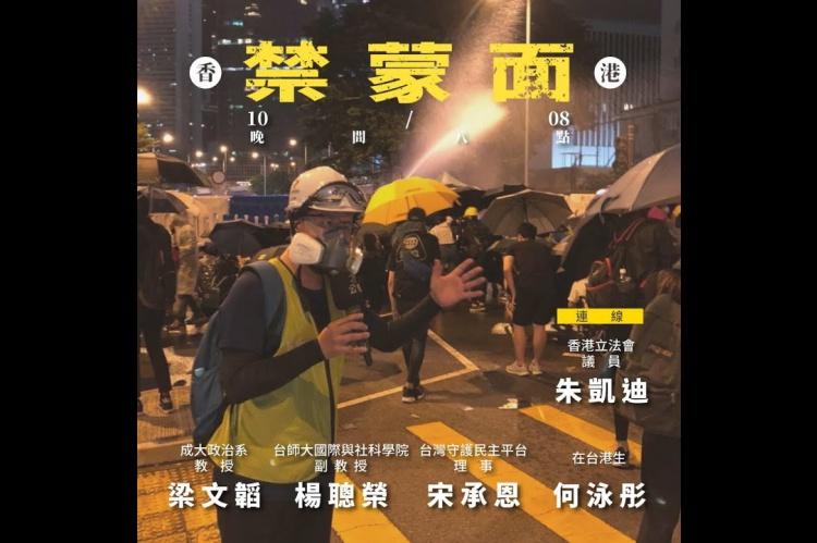 Embedded thumbnail for 蒙面法上路 林鄭提油救火 黑暗香港難見光明!