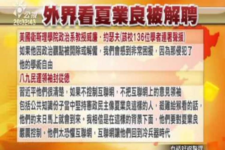 Embedded thumbnail for 加強打壓言論!中國遠離民主!