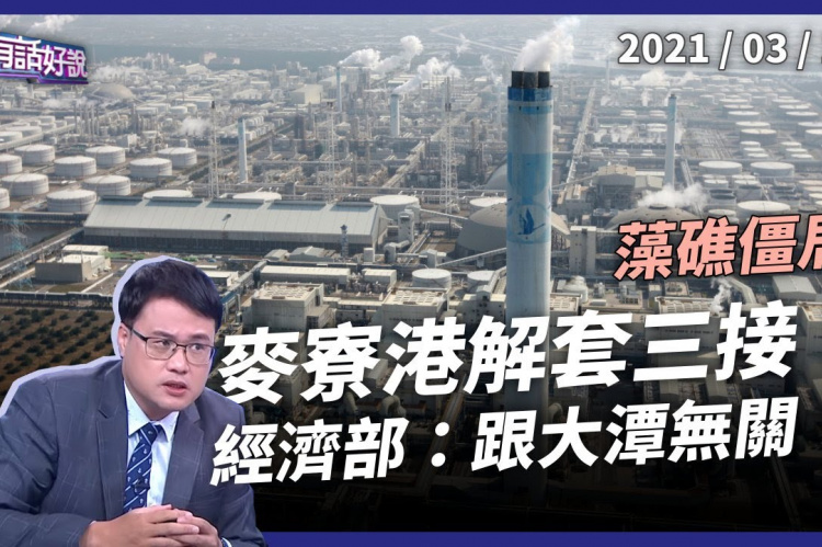 Embedded thumbnail for 麥寮港解套三接?經部:兩者無關!
