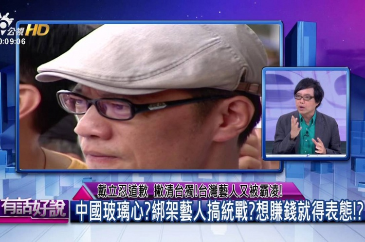 Embedded thumbnail for 戴立忍道歉 撇清台獨!台灣藝人又被霸凌!