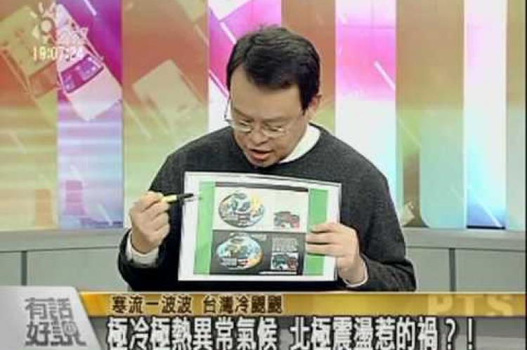 Embedded thumbnail for 寒流一波波 台灣冷颼颼