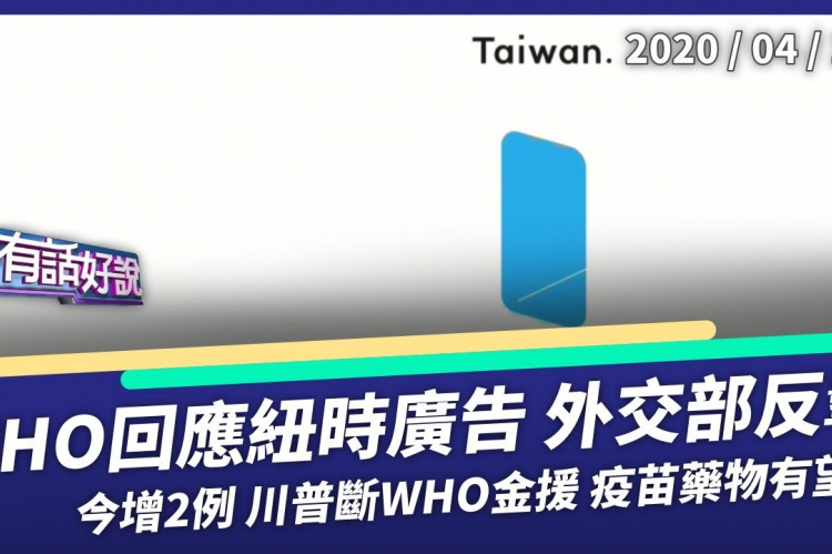 Embedded thumbnail for 台灣紐時刊廣告 WHO回應 外交部反擊