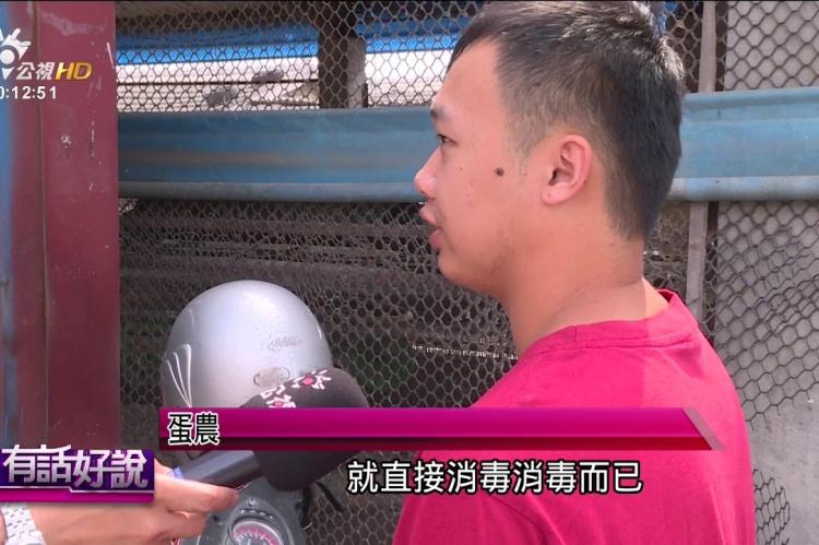 Embedded thumbnail for 芬普尼全球延燒 彰化3蛋場驗出毒物!