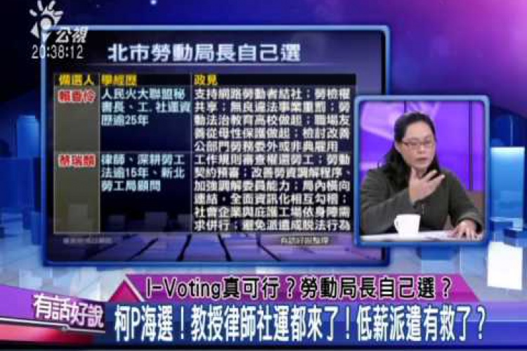 Embedded thumbnail for I-Voting真可行?勞動局長自己選?