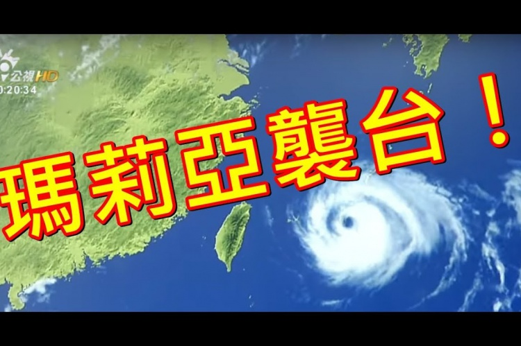 Embedded thumbnail for 瑪莉亞狂襲北台灣!今晚到明晨最嚴重!