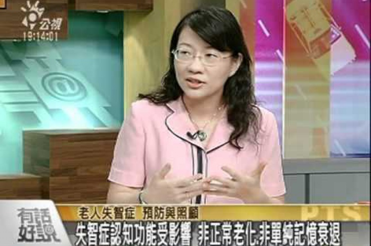 Embedded thumbnail for 老人失智症 預防與照顧