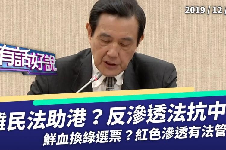 Embedded thumbnail for 難民法救香港青年?反滲透法擋中國間諜?