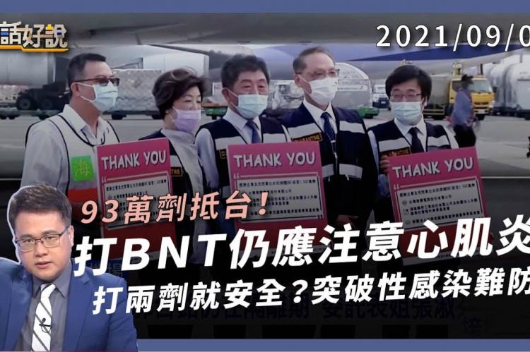 Embedded thumbnail for 93萬劑BNT抵台!心肌炎罕見仍應注意!