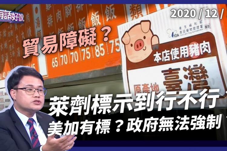 Embedded thumbnail for 萊豬不能標示?想國際接軌就得妥協?