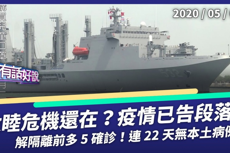 Embedded thumbnail for 新增2例!磐石危機還在?疫情已告段落?