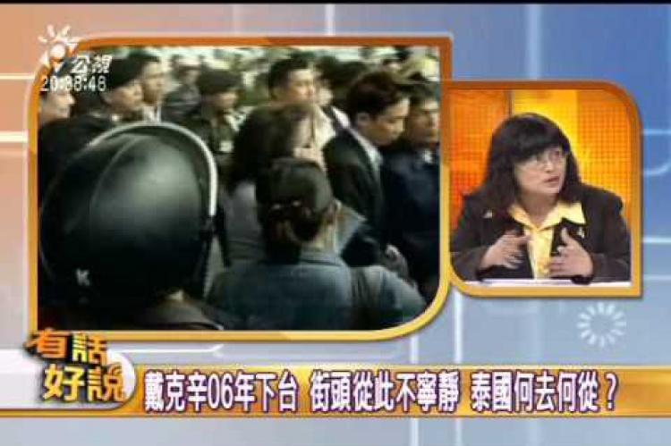 Embedded thumbnail for 軍方:戒嚴非政變!泰國政局再動盪!