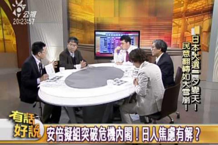 Embedded thumbnail for 日本大選一夕變天!民意翻轉如大雪崩!