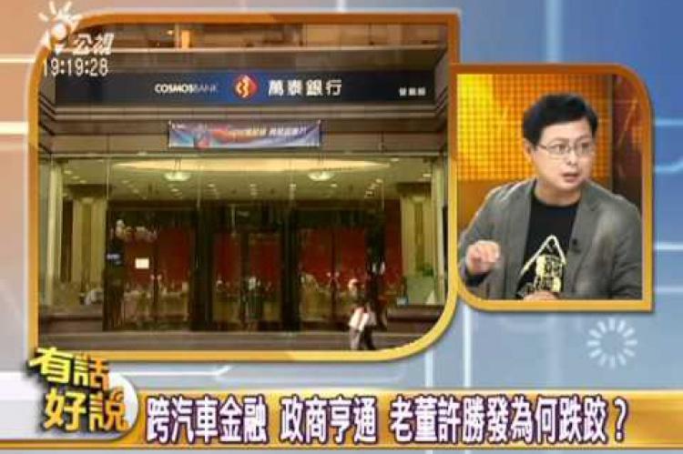 Embedded thumbnail for 欠薪9月沒錢還!太子汽車大罷工!