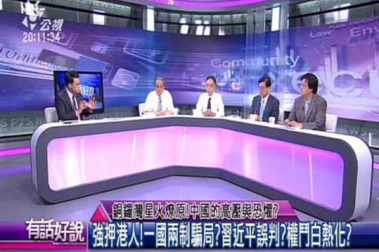 Embedded thumbnail for 銅鑼灣星火燎原!中國的高壓與恐懼?