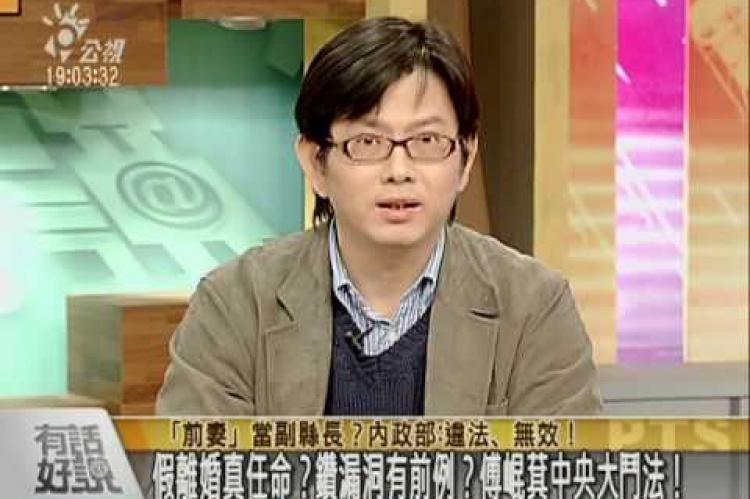 Embedded thumbnail for 「前妻」當副縣長?內政部:違法、無效!