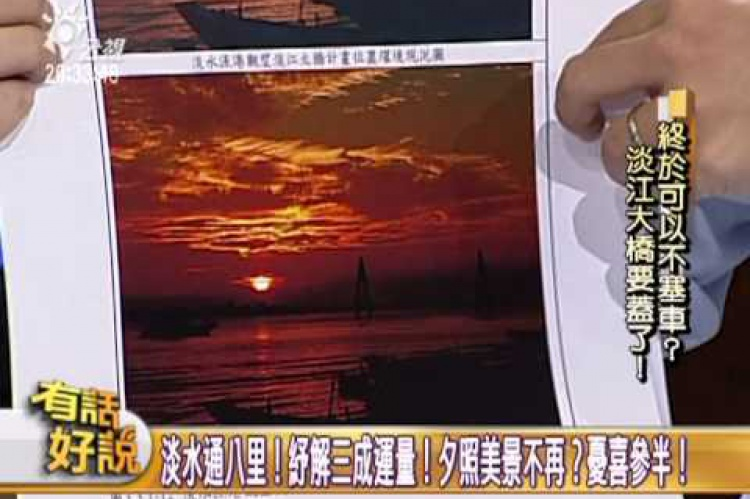 Embedded thumbnail for 終於可以不塞車?淡江大橋要蓋了!