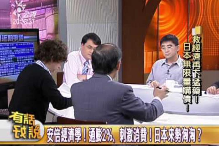 Embedded thumbnail for 救經濟再下猛藥!日本無限量購債!