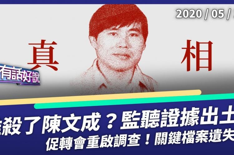 Embedded thumbnail for 誰殺了陳文成?警總監聽證據出土!