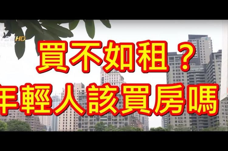 Embedded thumbnail for 買不如租?難道租一輩子?年輕人該買房嗎?