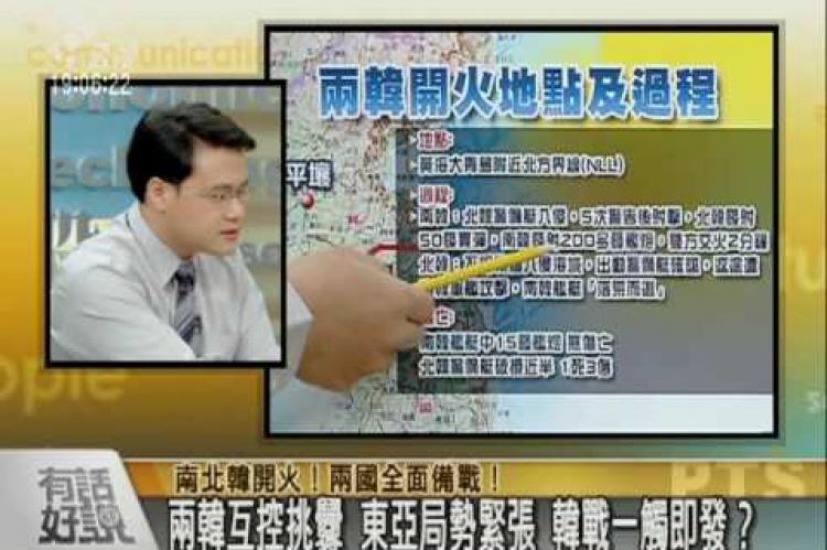 Embedded thumbnail for 南北韓開火!兩國全面備戰!