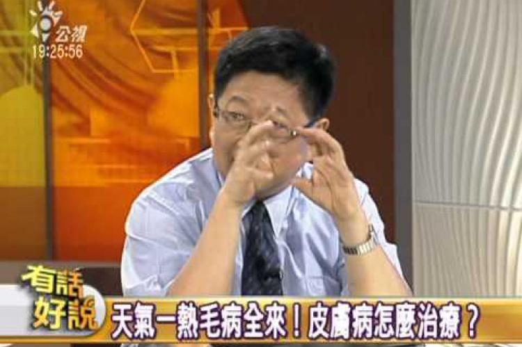 Embedded thumbnail for 夏季皮膚病!濕疹.股癬.香港腳…
