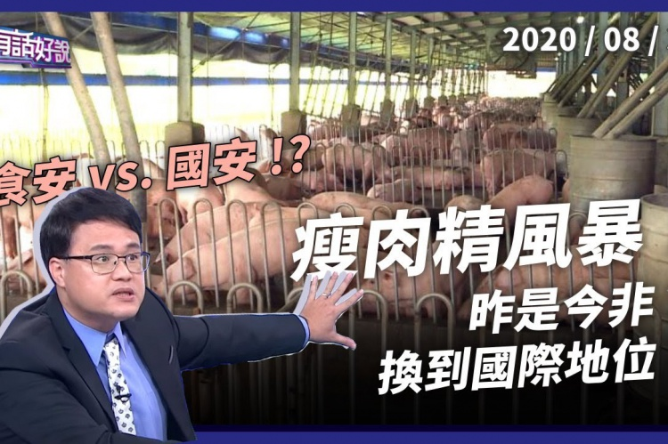 Embedded thumbnail for 瘦肉精風暴!陳時中:換到了國際地位!