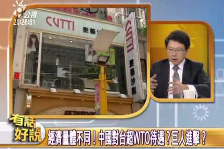 Embedded thumbnail for 兩岸服務貿易協議!台灣基層空前浩劫?