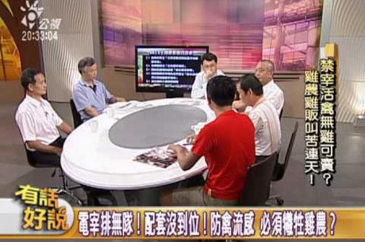 Embedded thumbnail for 禁宰活禽無雞可賣?雞農雞販叫苦連天!