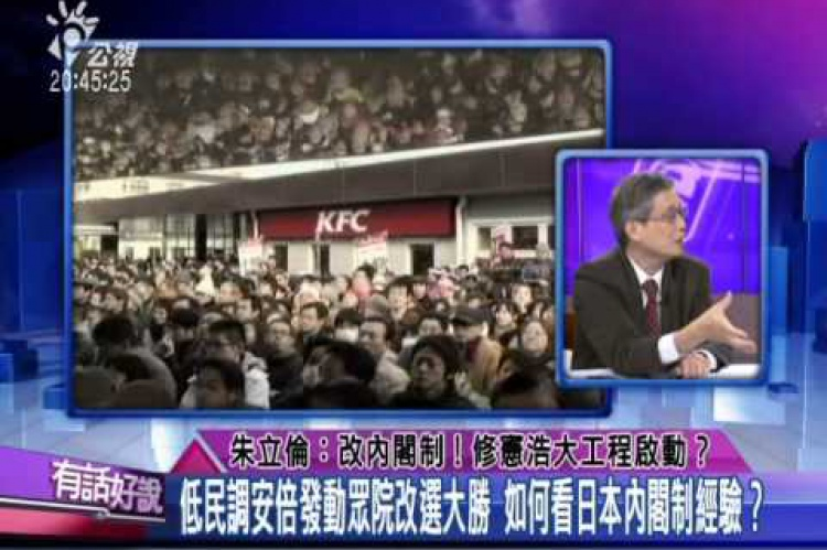 Embedded thumbnail for 朱立倫:改內閣制!修憲浩大工程啟動?