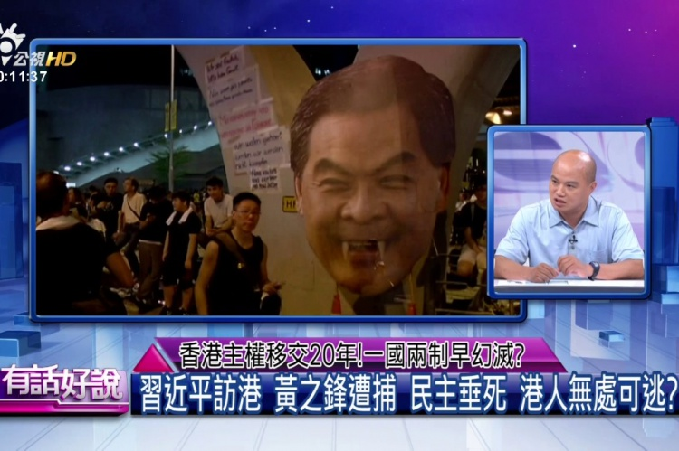 Embedded thumbnail for 香港主權移交20年!一國兩制早幻滅?