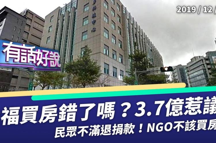 Embedded thumbnail for 兒福聯盟3.7億買房!民眾不滿怒退捐款!