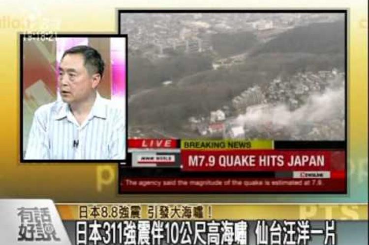 Embedded thumbnail for 日本8.8強震 引發大海嘯!