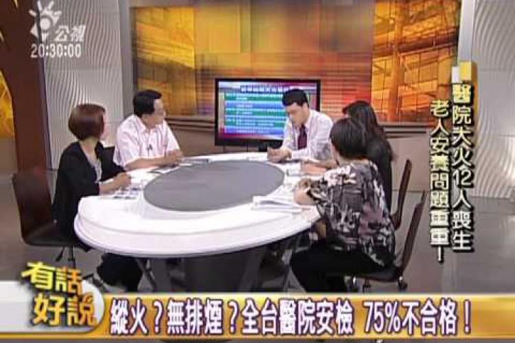 Embedded thumbnail for 醫院大火12人喪生 老人安養問題重重!