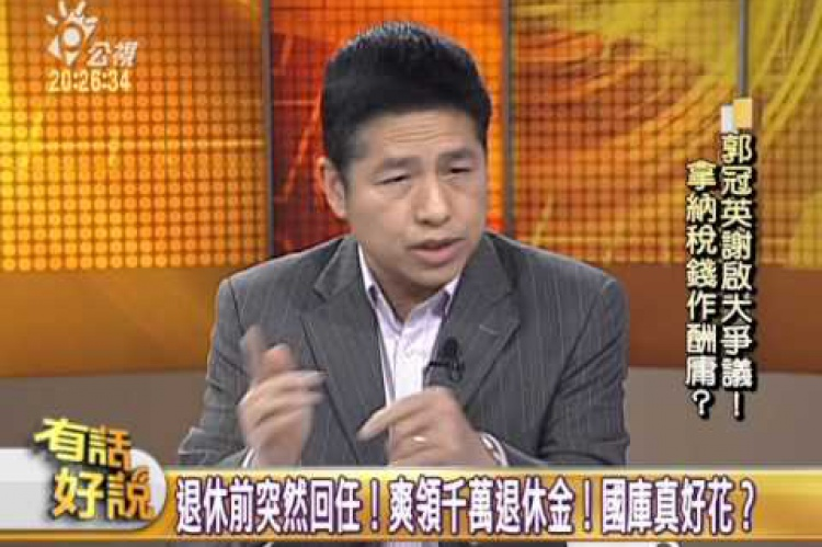 Embedded thumbnail for 郭冠英謝啟大爭議!拿納稅錢作酬庸?