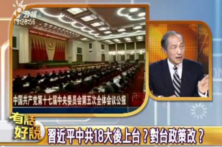 Embedded thumbnail for 冷靜看待兩岸 理性面對中國