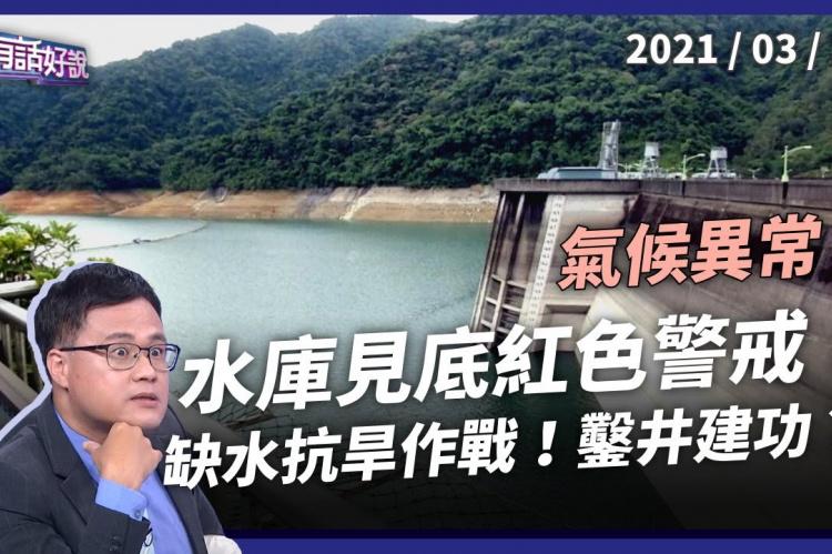 Embedded thumbnail for 水庫紅色警戒 明德10%德基9%白河0%