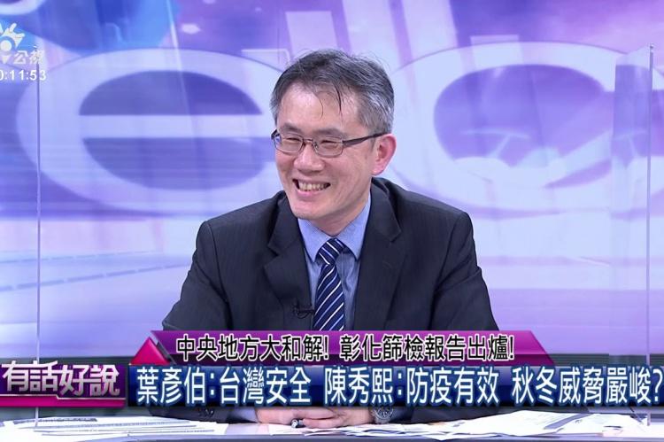 Embedded thumbnail for 中央地方大和解!彰化篩檢報告出爐!